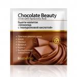Бьюти-напиток «Шоколад с гиалуроновой кислотой»