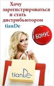 Регистрация в TianDe - стать дистрибьютором
