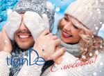 зимний каталог «TianDe, с любовью». 2013