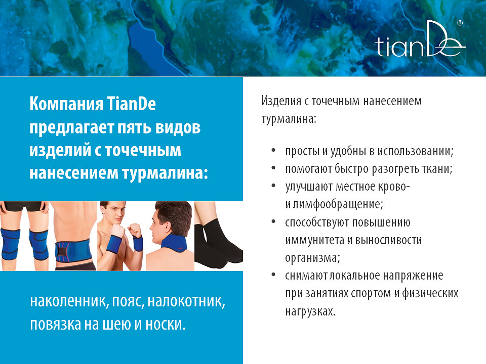 Изделия с точечным нанесением турмалина от TianDe