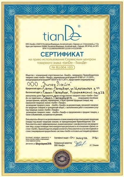 Сертифицированный Сервисный Центр tianDe